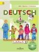 Немецкий язык 3 кл. Первые шаги. Учебник в 2х томах с online поддержкой